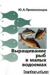 Выращивание рыб в малых водоёмах