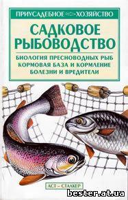 Садковое рыбоводство, форель, карп.